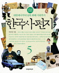 한국사 편지. 5(12살부터 읽는 책과함께 역사편지)