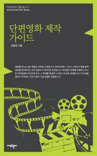 단편영화 제작 가이드(아모르문디 영화 총서 5)