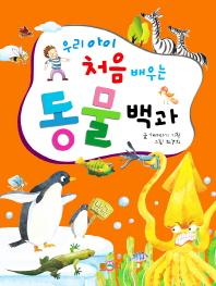 동물백과(우리 아이 처음 배우는)(양장본 HardCover)