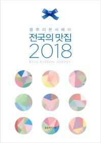 전국의 맛집(2018)