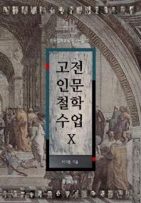 고전인문철학수업. 10