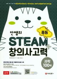 STEAM+ 창의사고력 과학 100제(중등)(안쌤의)