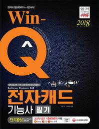 전자캐드기능사 필기 단기완성(2018)(Win-Q(윙크))