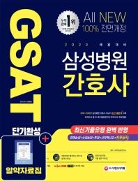 삼성병원 간호사 GSAT 직무적성검사 단기완성(2020)