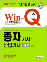 종자기사·산업기사 필기 단기완성(2021)(Win-Q)(9판)