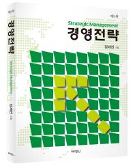 경영전략(9판)