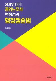 공인노무사 핵심정리 행정쟁송법(2017 대비)(3판) #
