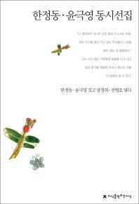 한정동 윤극영 동시선집(지식을만드는지식 한국동시문학 98)
