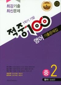 중학 영어 중2-1 기말고사 기출문제집(동아 김성곤)(2018)