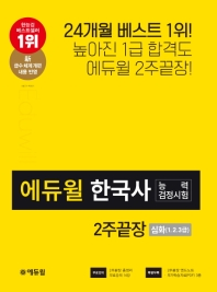 한국사능력검정시험 2주끝장 심화(1, 2, 3급)(2020)(에듀윌)(4판)