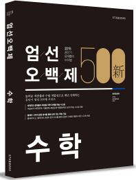 수학 엄선 오백제(2015)(공단기 문제풀이 바이블)