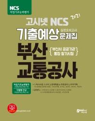 부산교통공사 기출예상문제집(2021)(고시넷 NCS)