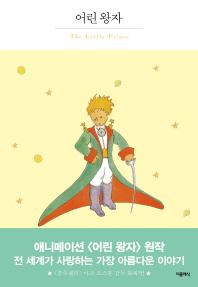 어린 왕자