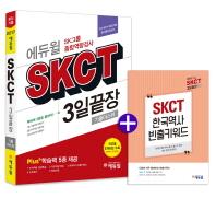 SKCT SK그룹 종합역량검사 3일끝장 기출마스터(2017 하반기)(에듀윌)