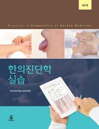 한의진단학 실습(2판)