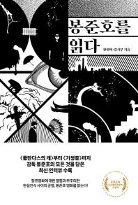 봉준호를 읽다 / 황영미,김시무