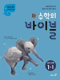 중학 수학 중1-1(2019)(신 수학의 바이블)