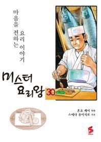 미스터 요리왕. 30(S코믹스)