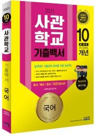 국어 사관학교 기출백서 10개년 총정리(2021)