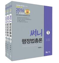 써니 행정법총론 세트(7 9급 공무원)(2016)(전3권)