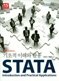 STATA 기초적 이해와 활용(15 Version)(2판)(양장본 HardCover)