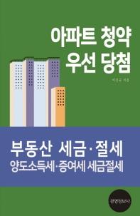 아파트 청약 우선 당첨: 부동산 세금 절세 양도소득세 증여세 세금절세