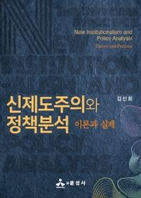 신제도주의와 정책분석 이론과 실제(반양장)