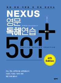 영문독해연습 501 플러스(독해 문법 작문을 한 번에 완성하는 Nexus)(4판)