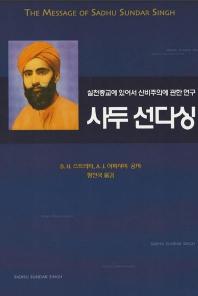 사두 선다싱(신비주의와 실천적 종교 탐구)
