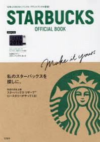 STARBUCKS OFFICIAL BOOK (한정 스타벅스카드 포함)