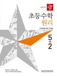 초등 수학 5-2 원리(2019)(디딤돌)