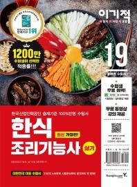 한식 조리기능사 실기(2019)(이기적)(개정판)