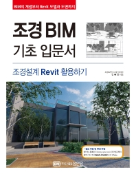 조경 BIM 기초 입문서: 조경설계 Revit 활용하기