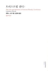 트리스트럼 샌디. 2(대산세계문학총서 02)
