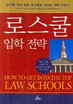 로스쿨 입학 전략