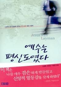 예수는 평신도였다