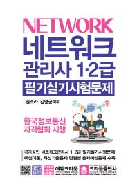 네트워크관리사 1급 2급 필기 실기 시험문제
