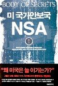 미 국가안보국 NSA 1