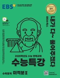 고등 수학영역 미적분2(2019)(EBS 수능특강)