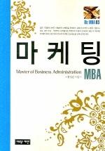 마케팅(BIZ MBA 3)