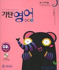 기탄영어 베이직 D3
