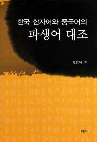 한국한자어와 중국어의 파생어 대조(양장본 HardCover)