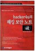 해킹보안노트(HACKER 4U의)