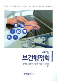 보건행정학(7판)