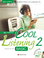 COOL LISTENING BASIC. 2: ������ǰ��(CD2������)