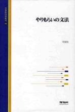 야리모라이노문법(신일본어학총서 78)(양장본 HardCover)