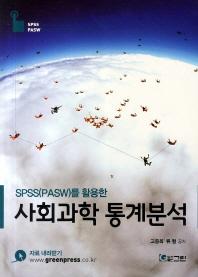 사회과학 통계분석(SPSS(PASW)를 활용한)