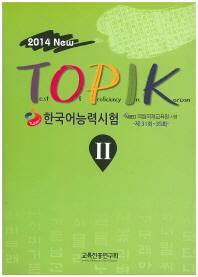 TOPIK �ѱ���ɷ½���. 2(2014)(New)(CD1������)