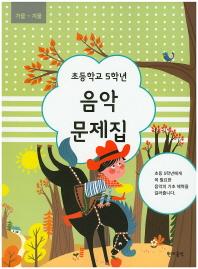 초등학교 5학년 음악 문제집(가을~겨울)