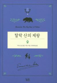 탈락 산의 제왕(시튼의 동물 이야기 4)